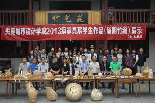 中央美术学院学生实习作品展(道明竹编)在道明镇举行