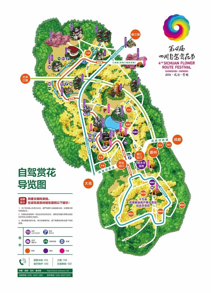 第四届四川自驾赏花节